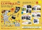 しんゆり映画祭2016 B3ポスター 09231631