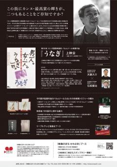 190122 imamuraA4 olweb用ura
