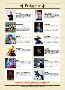 DaidoGei2018 B5ura