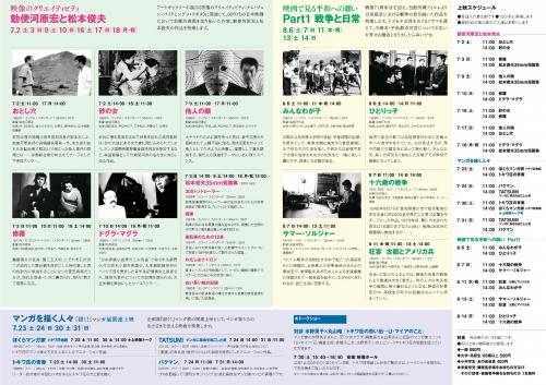 july august teshigawara 002